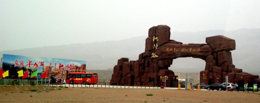 Каньон Пиншань