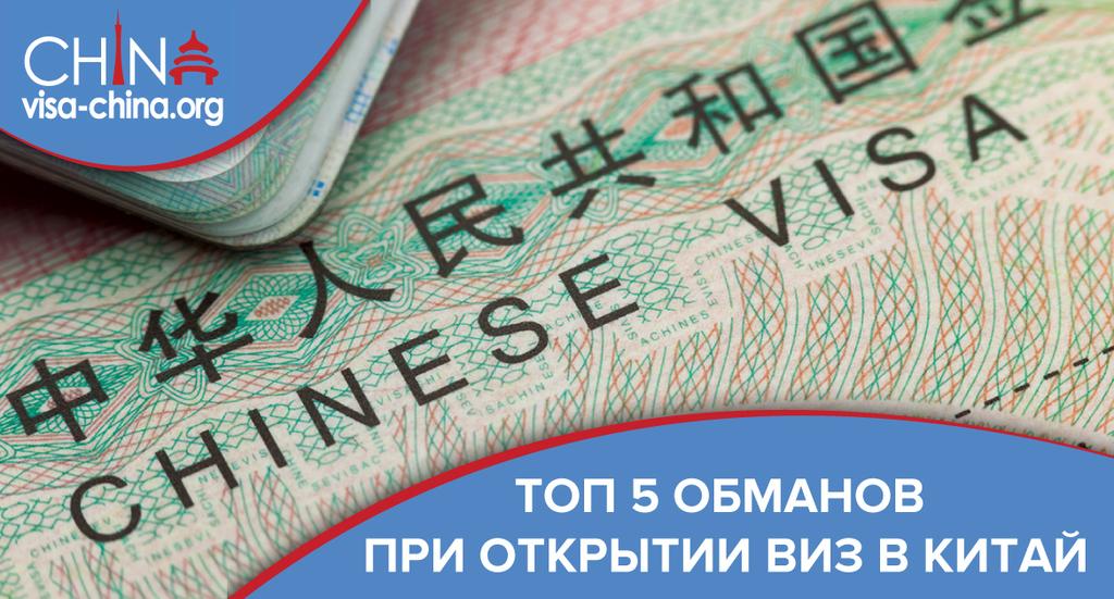 Топ-5 обманов при открытии виз в Китай
